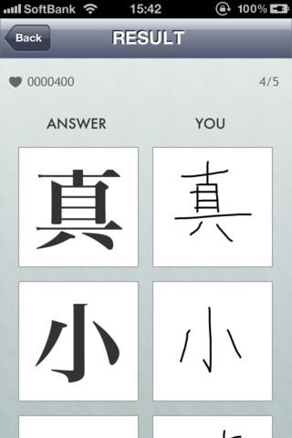 漢字問答のスクリーンショット_4