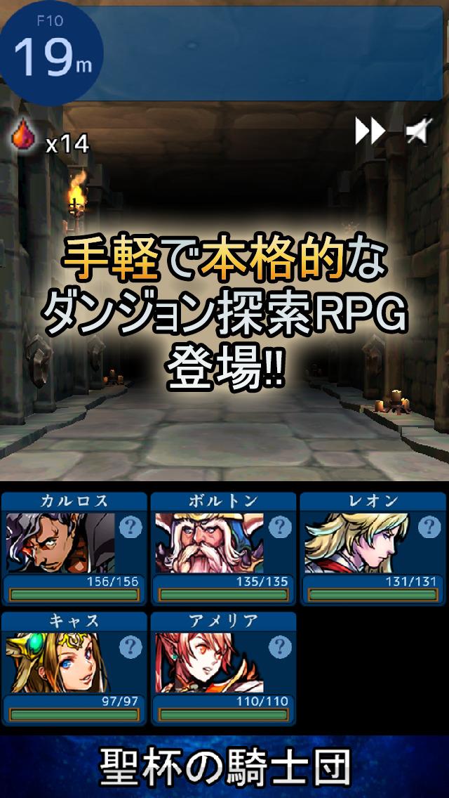 ダンジョン探索RPG  聖杯の騎士団のスクリーンショット_1