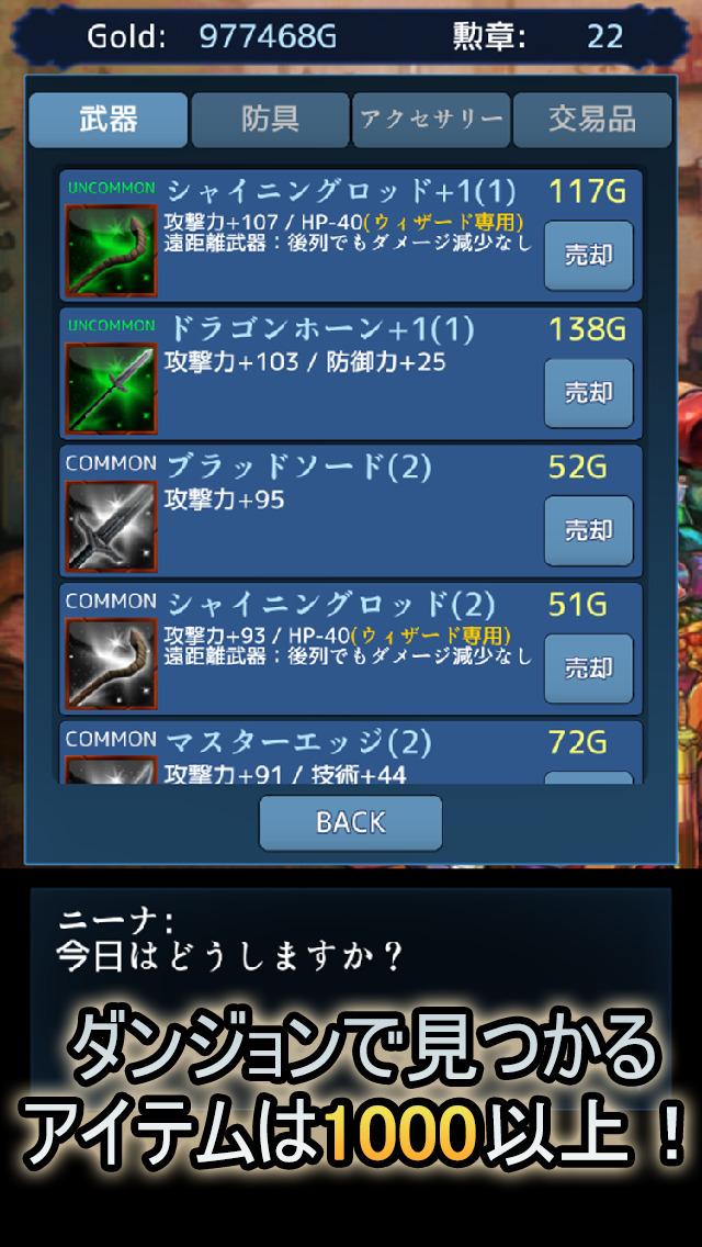 ダンジョン探索RPG  聖杯の騎士団のスクリーンショット_3