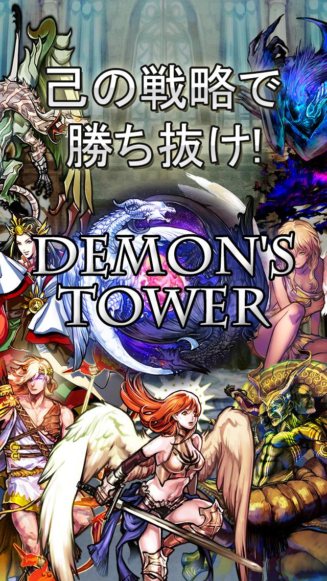 [完全無料] デモンズタワーのスクリーンショット_1