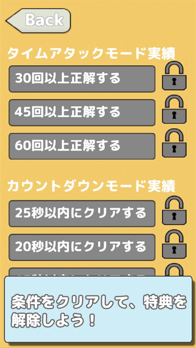 即断 sokudan - 脳トレ的アクションパズルゲーム -のスクリーンショット_3