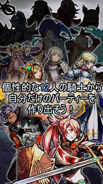 ダンジョン探索RPG  聖杯の騎士団のスクリーンショット_4