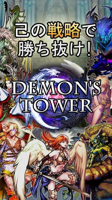 戦略カードバトル:デモンズタワーのスクリーンショット_1