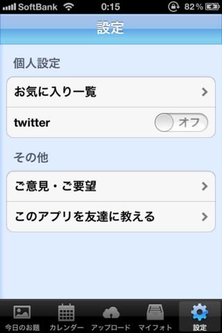 お題フォトのスクリーンショット_4