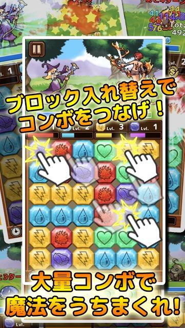 マジョパズクエスト - 魔女と王女と落ちものパズル -のスクリーンショット_3