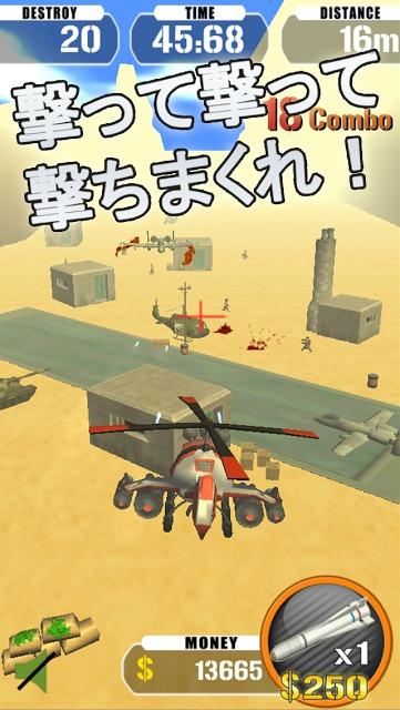 ガンシップストライク - 破壊爽快ヘリコプターアクション -のスクリーンショット_3