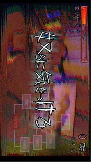 山村家の呪い~恐怖の廃屋からの脱出~のスクリーンショット_3