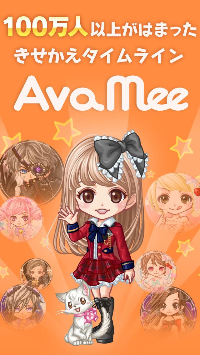 AvaMee(アバター)~きせかえアバタータイムライン~のスクリーンショット_1