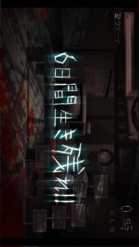 山村家の呪い~恐怖の廃屋からの脱出~のスクリーンショット_2