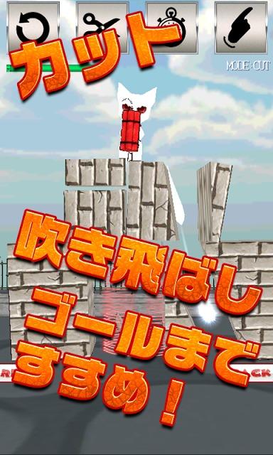 にゃんこ爆弾のスクリーンショット_1