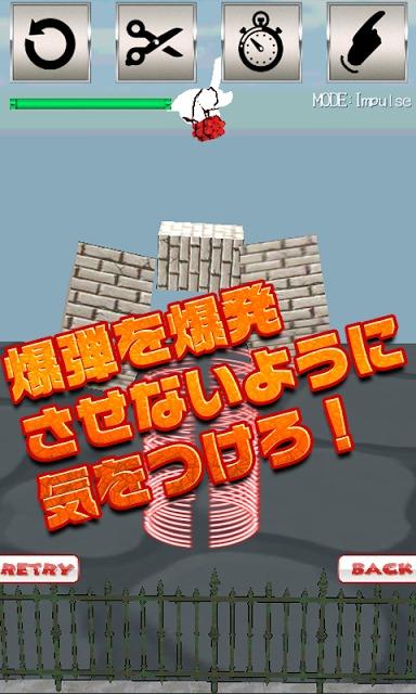 にゃんこ爆弾のスクリーンショット_2