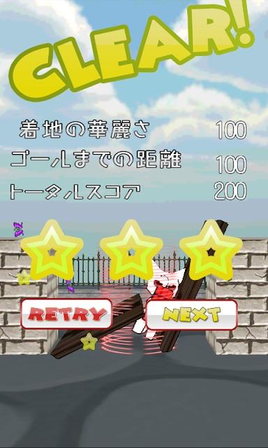 にゃんこ爆弾のスクリーンショット_5