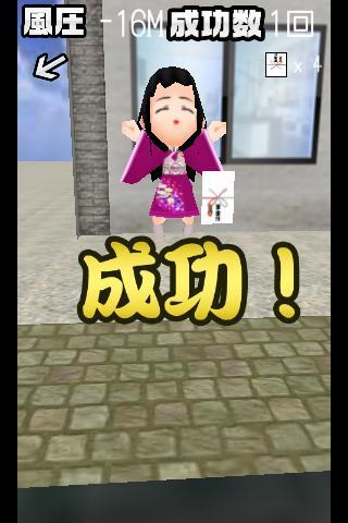 落とせ!お年玉!のスクリーンショット_4