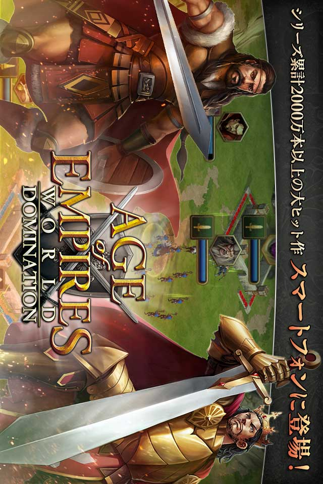 Age of Empires: World Dominationのスクリーンショット_1