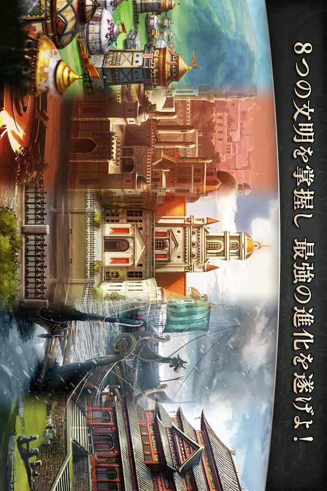 Age of Empires:WorldDominationのスクリーンショット_4