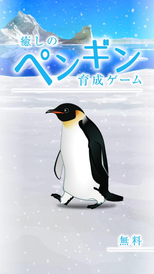 癒しのペンギン育成ゲームのスクリーンショット_1