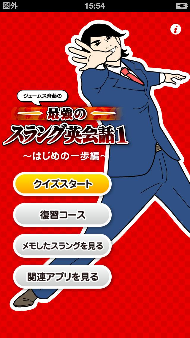 【最強】スラング英会話〜はじめの一歩編〜のスクリーンショット_1