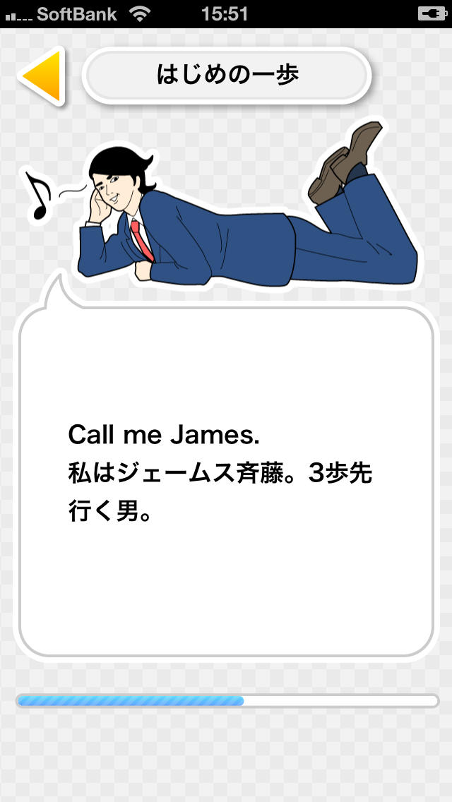 【最強】スラング英会話〜はじめの一歩編〜のスクリーンショット_2