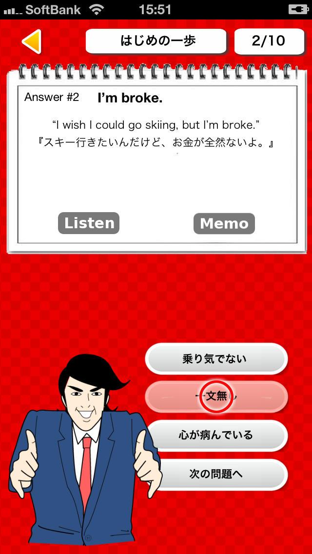 【最強】スラング英会話〜はじめの一歩編〜のスクリーンショット_3