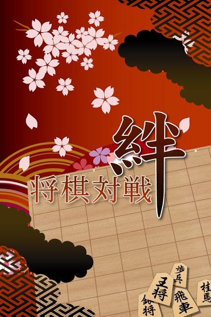 将棋対戦 【絆】メールのようにゆっくり対局のスクリーンショット_1