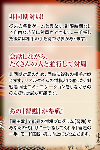 将棋対戦 【絆】メールのようにゆっくり対局のスクリーンショット_2