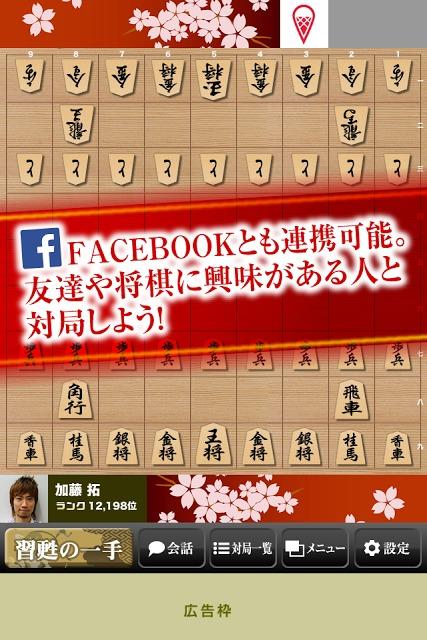 将棋対戦 【絆】メールのようにゆっくり対局のスクリーンショット_3