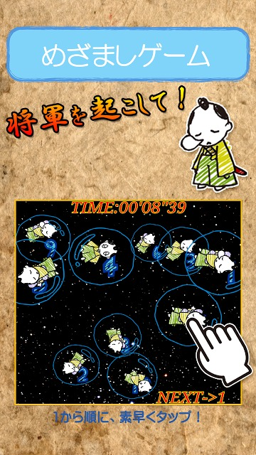 眠りん坊将軍のスクリーンショット_4