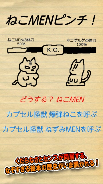 ねこMENのスクリーンショット_3