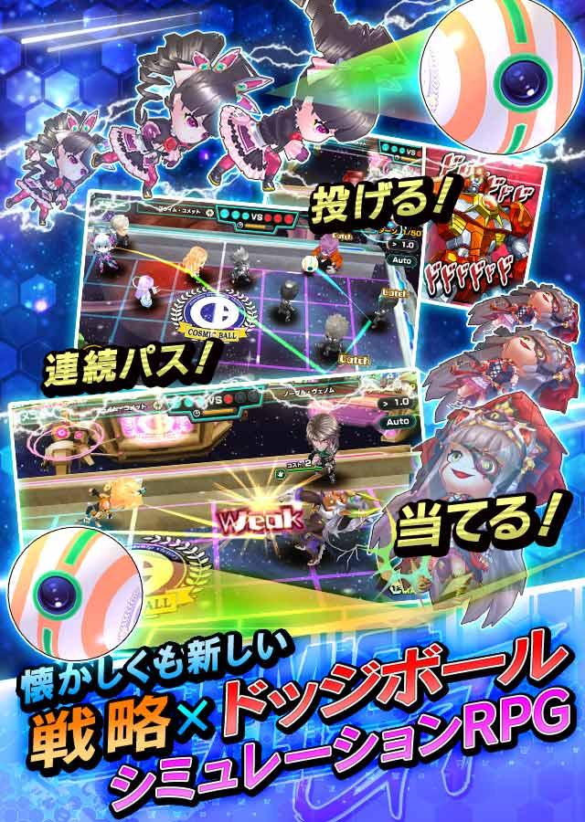 【1/7リリース!】コズミックボールGTのスクリーンショット_3