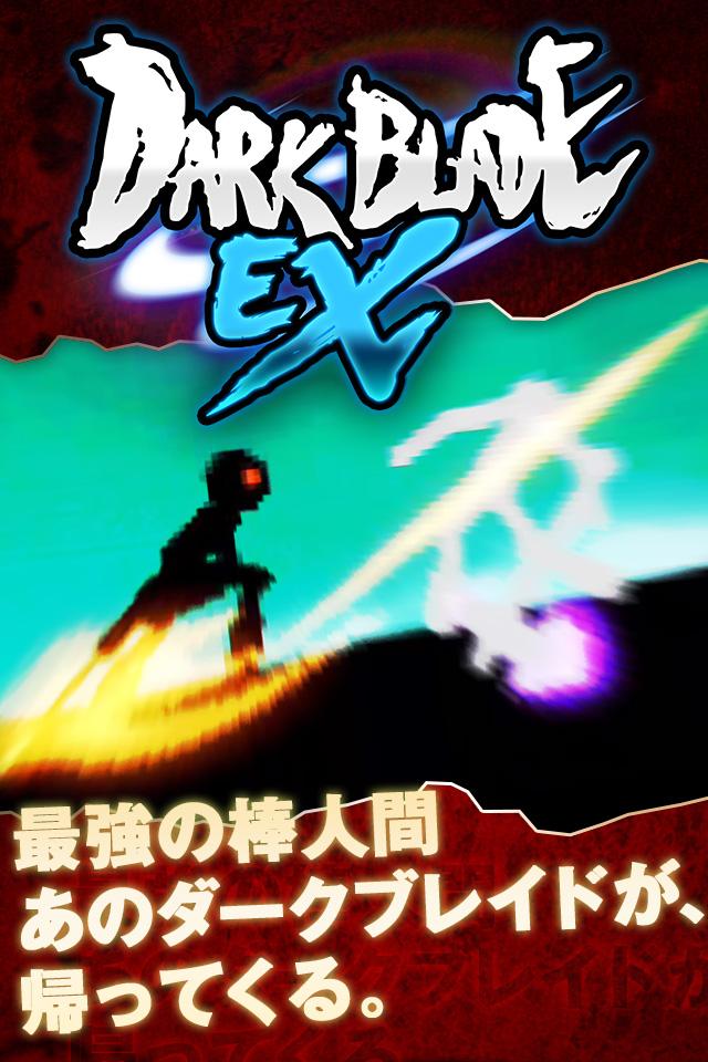 ダークブレイドEX 本格剣撃アクションゲームのスクリーンショット_1