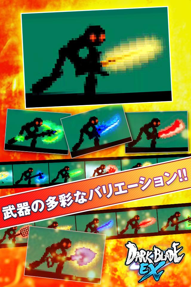 ダークブレイドEX 本格剣撃アクションゲームのスクリーンショット_2