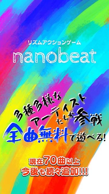 【音楽ゲーム】nanobeatのスクリーンショット_1
