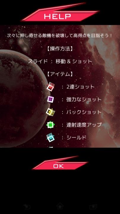 ギャラクシーレーザー 3Dのスクリーンショット_5