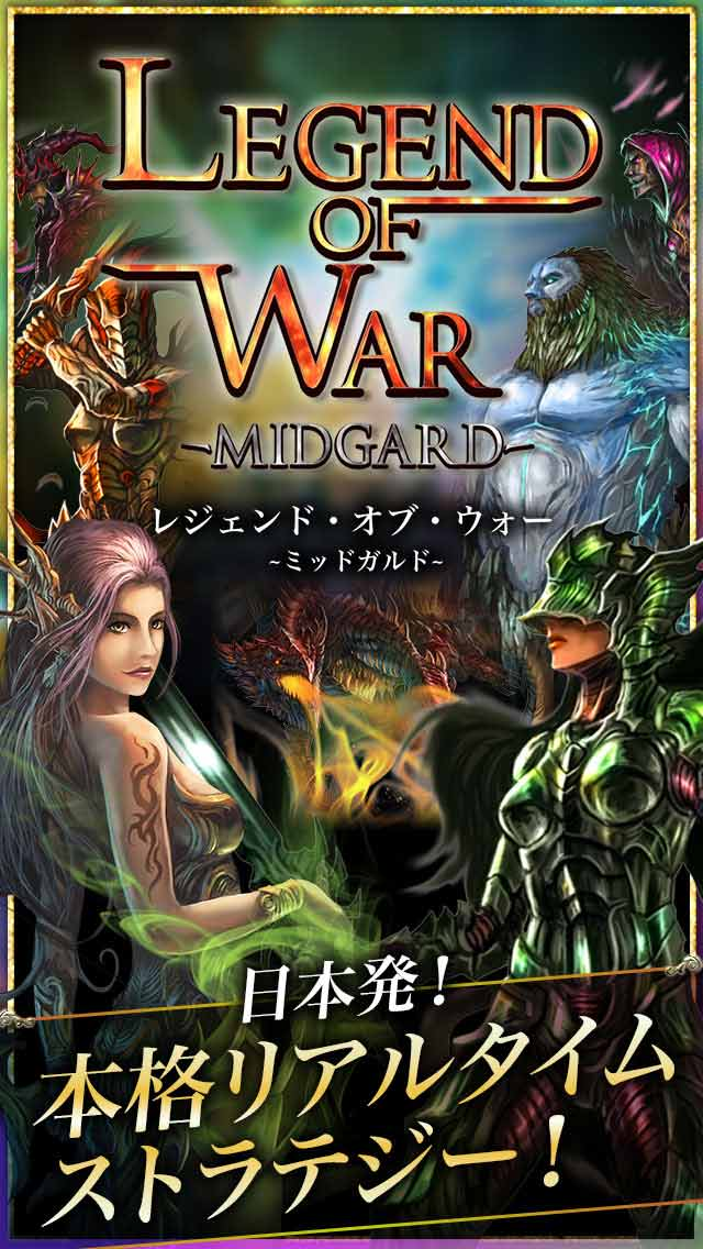 Legend of War / Midgardのスクリーンショット_1