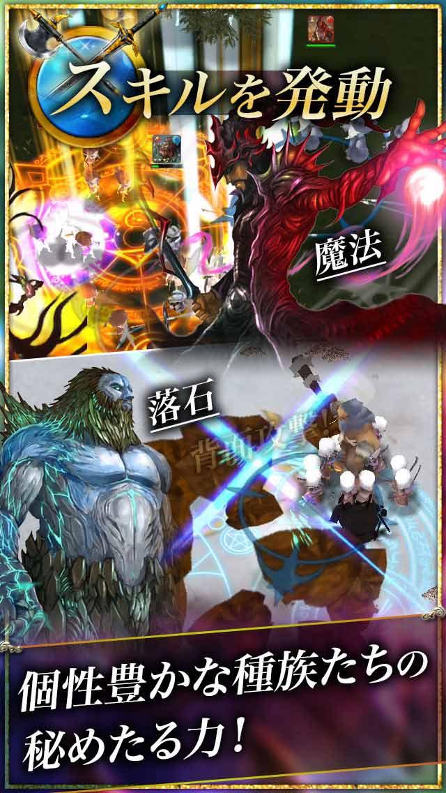 Legend of War / Midgardのスクリーンショット_3