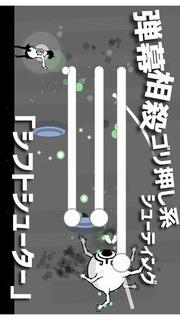 シフトシューター -弾幕相殺ごり押し対戦シューティング-のスクリーンショット_1