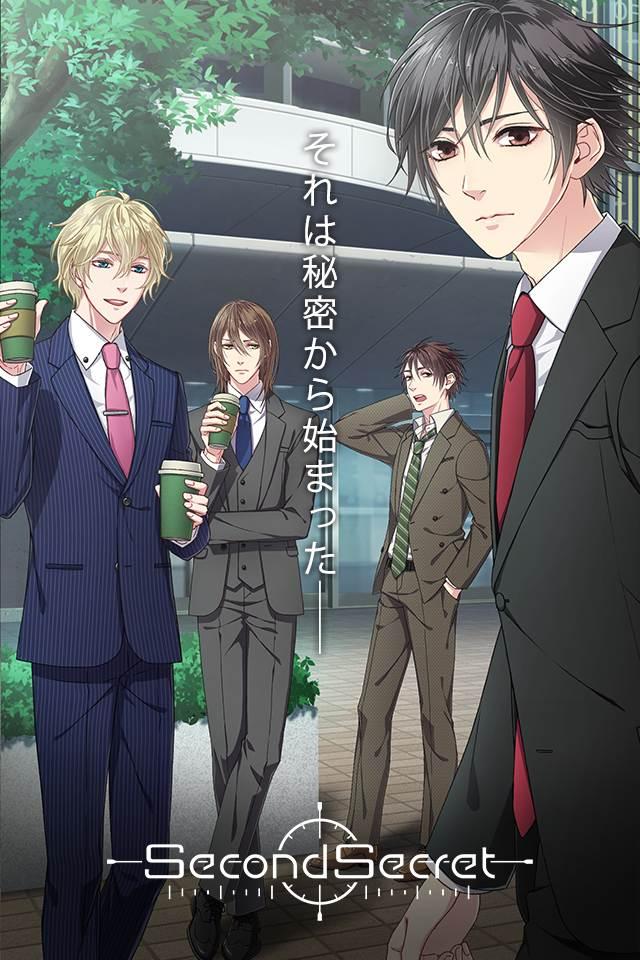 "SecondSecret ""ビジネスマン×探偵""恋を読むBLノベルゲームのスクリーンショット_1"