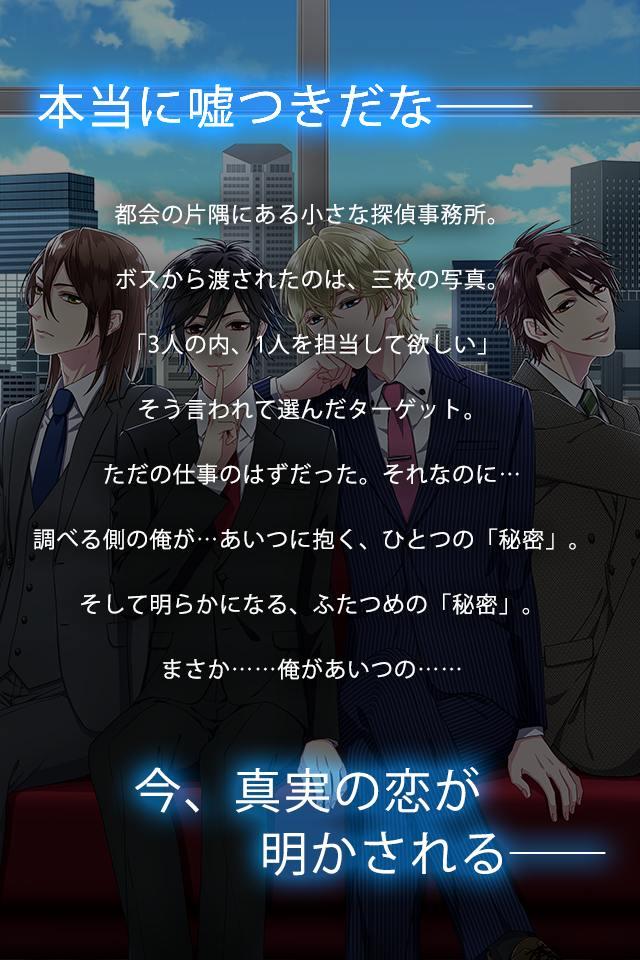 "SecondSecret ""ビジネスマン×探偵""恋を読むBLノベルゲームのスクリーンショット_2"
