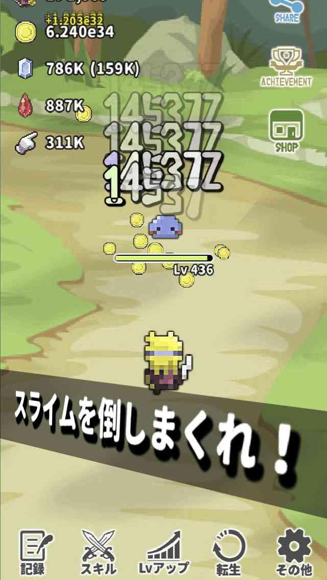 勇スラ 〜勇者とスライムの終わらない戦い〜クリッカー系ゲームのスクリーンショット_2