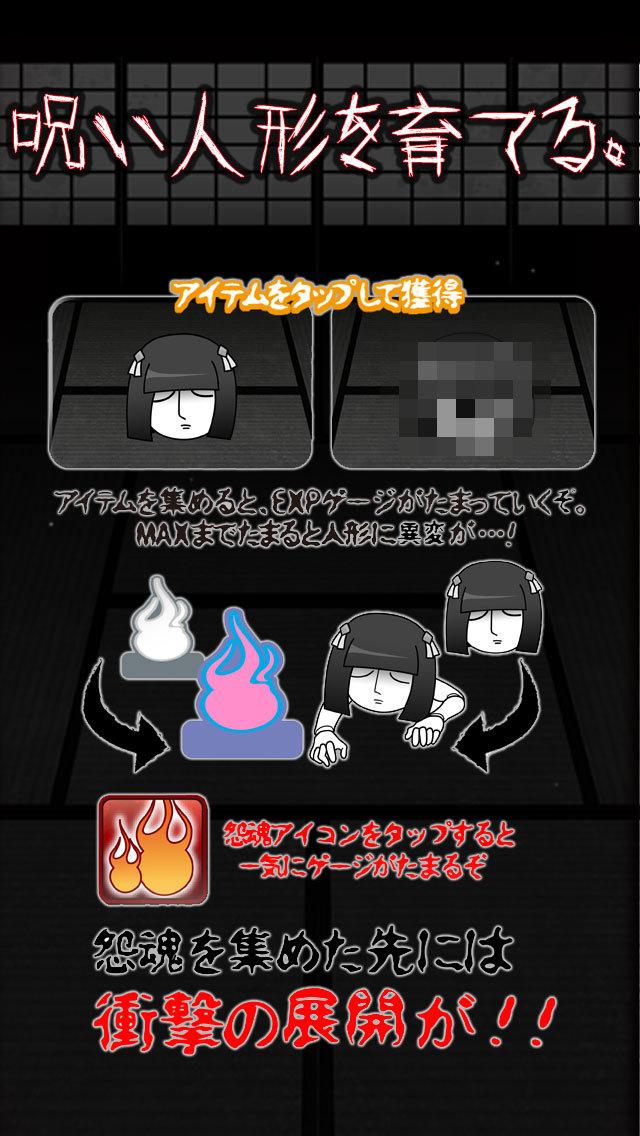 妖怪ウォッチャー とある恋する呪い人形のスクリーンショット_2