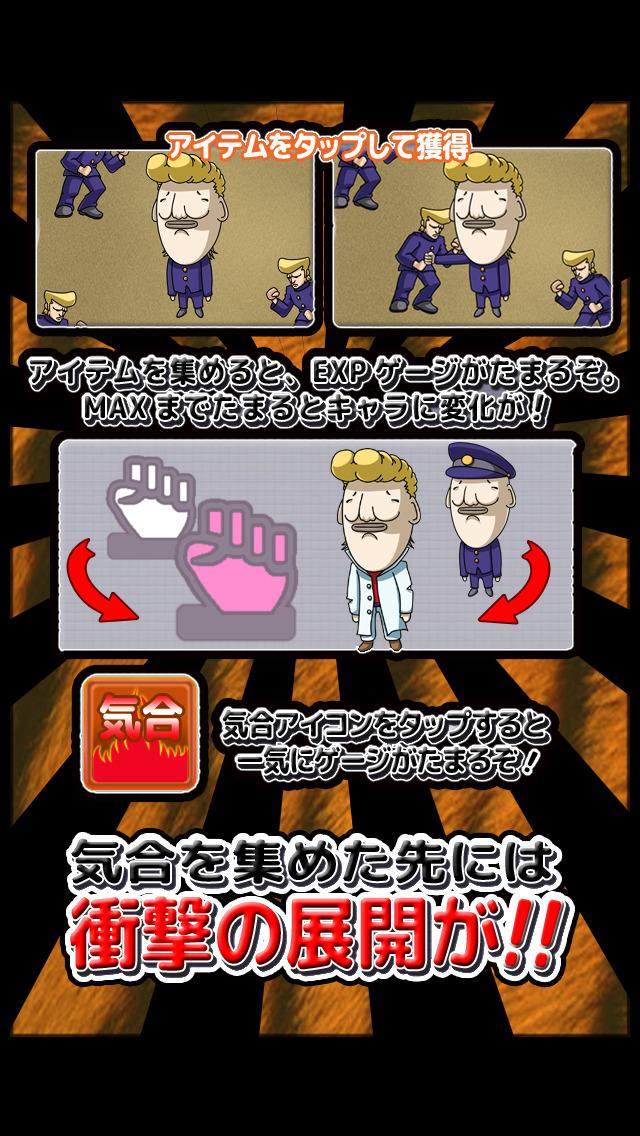 最弱!ヤンキー伝説【全国横断ぶっ潰しロード編】のスクリーンショット_4