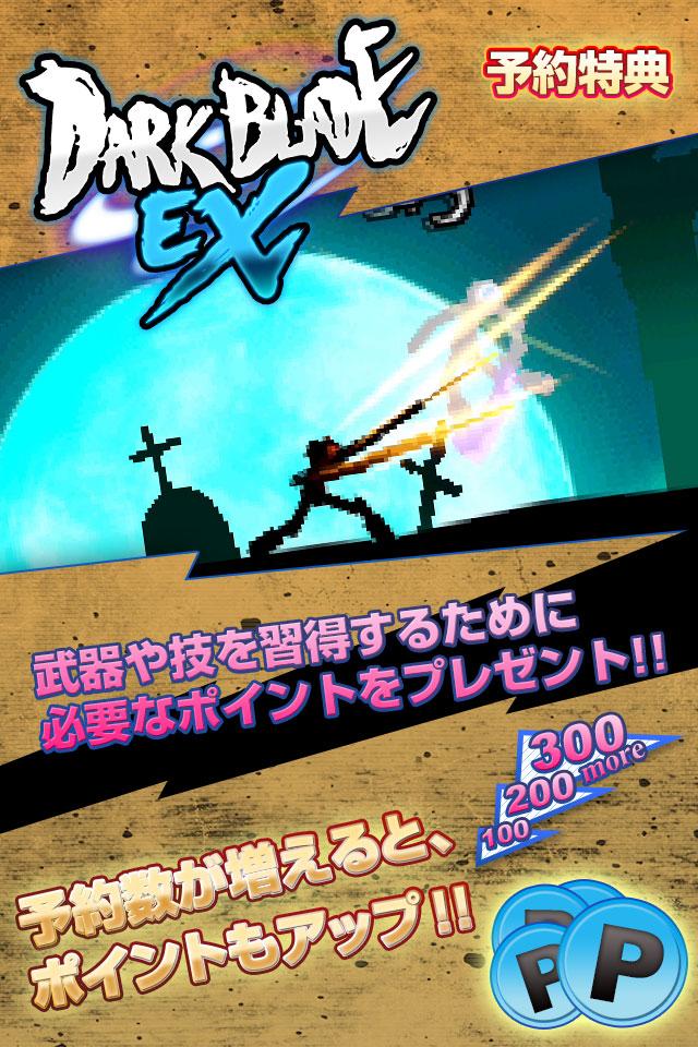 ダークブレイドEX 本格剣撃アクションゲームのスクリーンショット_3