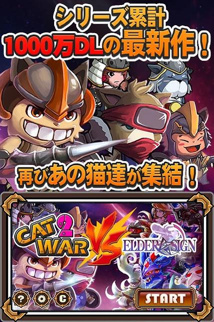 猫戦争2vsエルダーサインのスクリーンショット_1