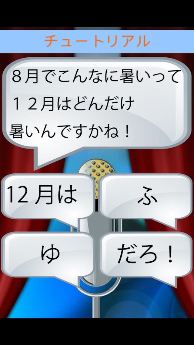 Manzaiのスクリーンショット_1