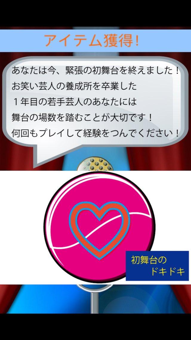 Manzaiのスクリーンショット_2