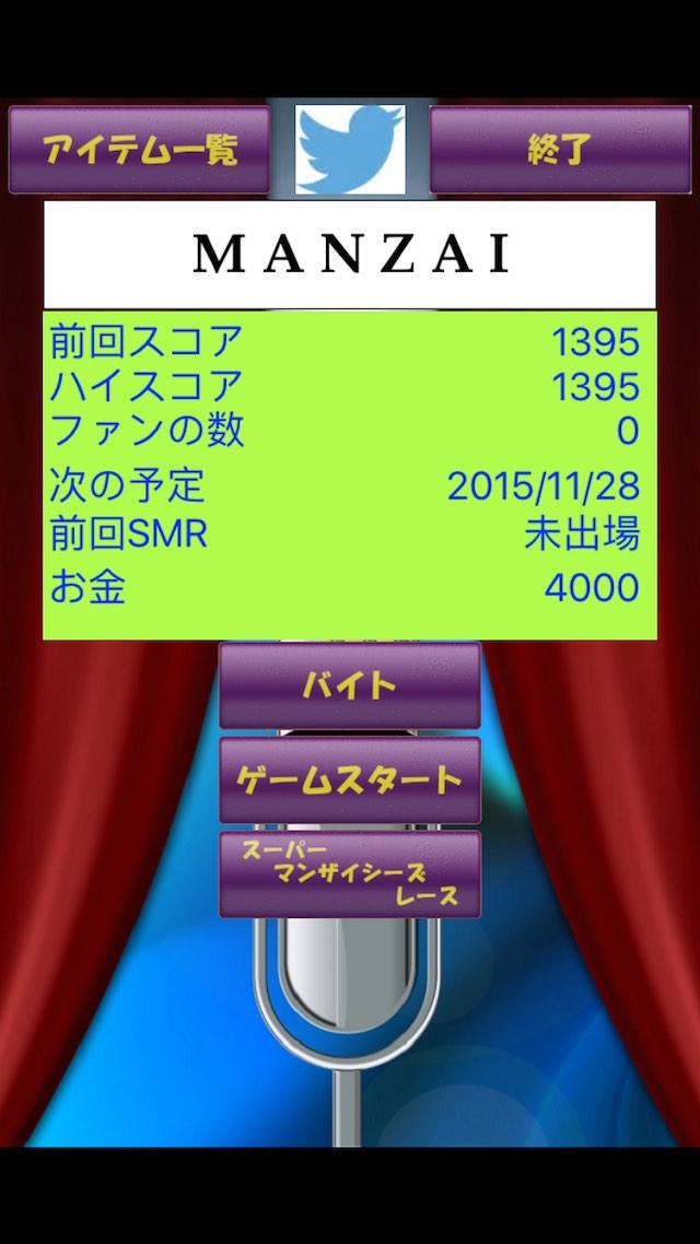 Manzaiのスクリーンショット_3
