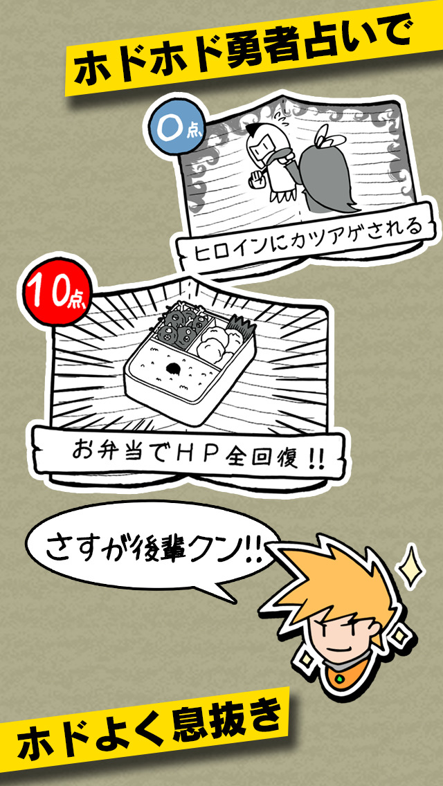 オレのRPGノート ~ホドホドアプリ~のスクリーンショット_4