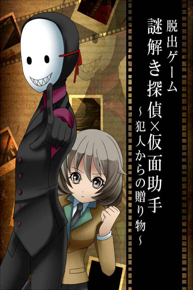 脱出ゲーム 謎解き探偵×仮面助手 〜犯人からの贈り物〜のスクリーンショット_1