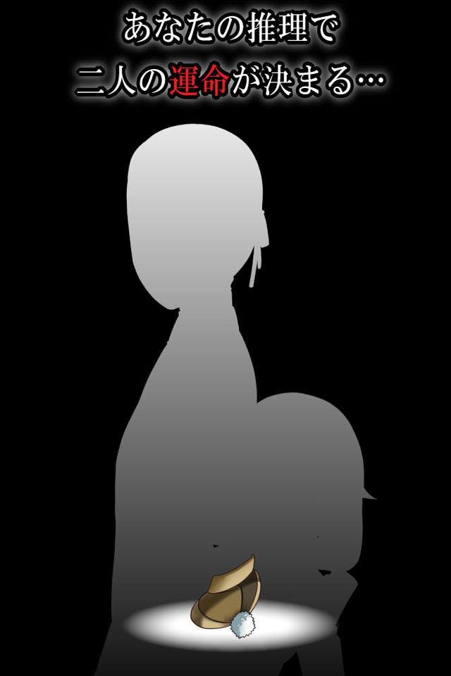 脱出ゲーム 謎解き探偵×仮面助手 〜犯人からの贈り物〜のスクリーンショット_2