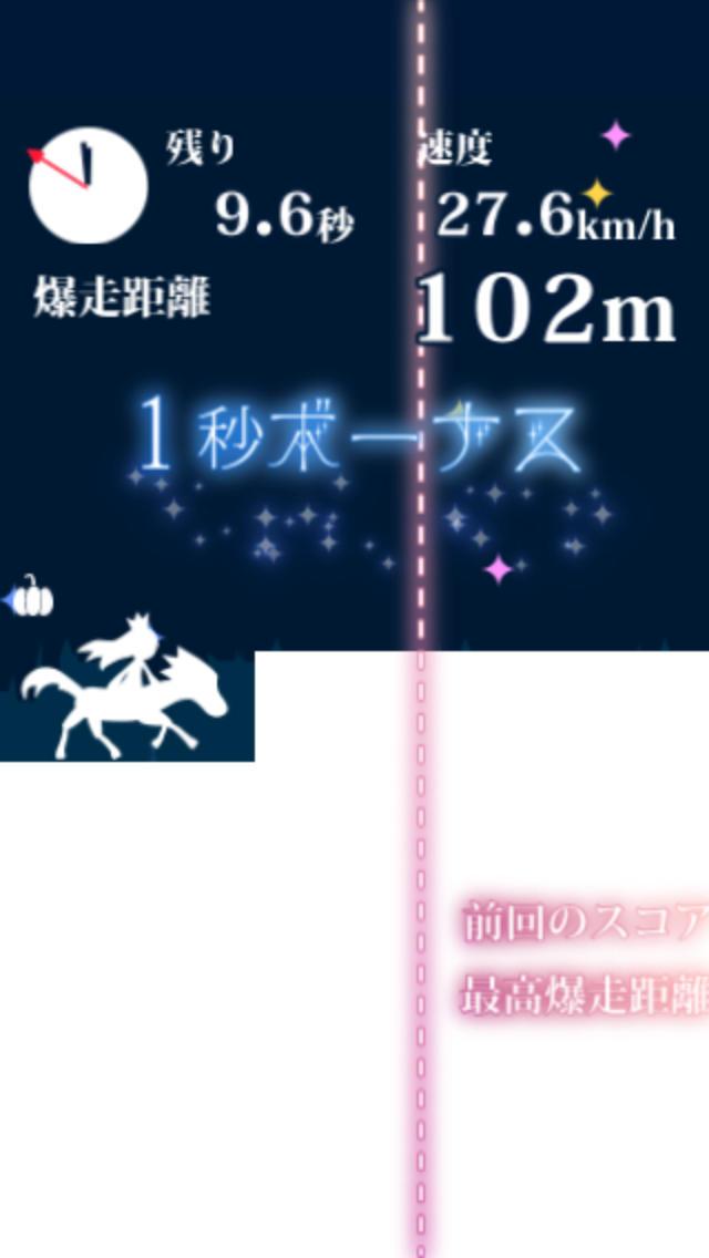 爆走!シンデレラストーリーのスクリーンショット_1
